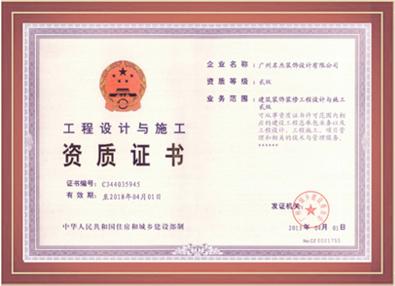 名杰装饰-工程设计与施工资质证书