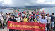 名杰装饰--惠州之旅