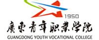广东青年职业学院-合作伙伴