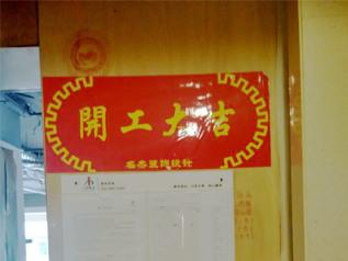中洲中心办公室装修现场施工照