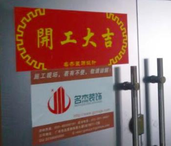 广州越秀办公室装修施工进行中