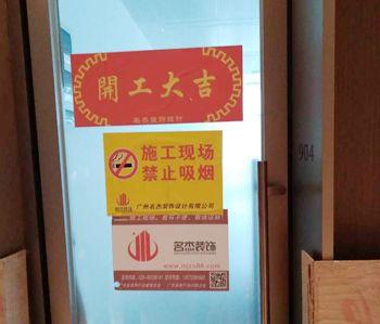 环球广场办公室装修项目开工照