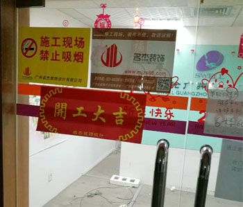 上海雪伦医药办公室装修项目动工啦!
