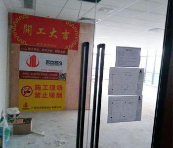 东圃300平方办公室装修项目动工啦