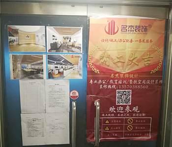达宝广场500方办公室装修项目开工啦!