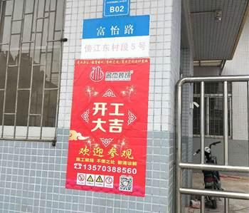 番禺400方办公室装修项目开工啦!