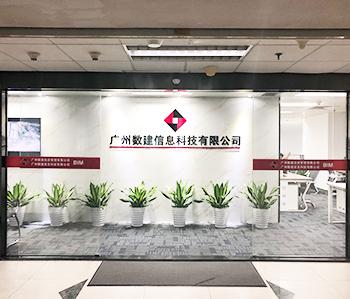 广州数建信息科技办公室装修项目完工
