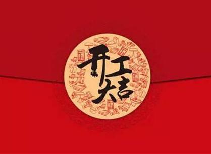 热烈祝贺广州舞蹈培训中心装修项目开工大吉