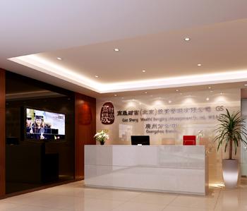 高晟财富(北京)财富管理有限公司装修设计