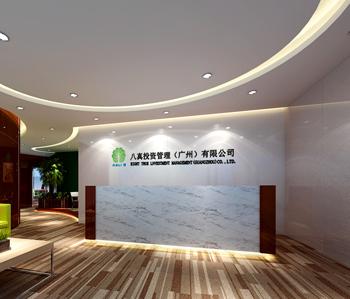 广州八真投资有限公司装修设计