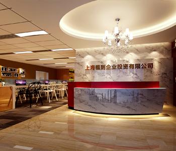 上海福到企业投资有限公司装修设计