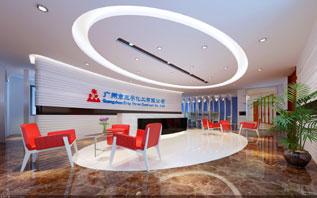 广州三孚化工公司办公室装修设计