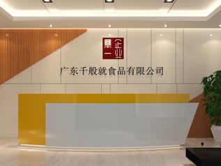 广州千般就厂房办公室装修设计