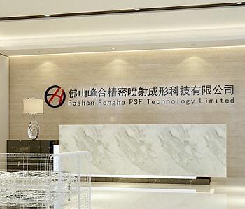 佛山峰合科技公司厂房办公室装修
