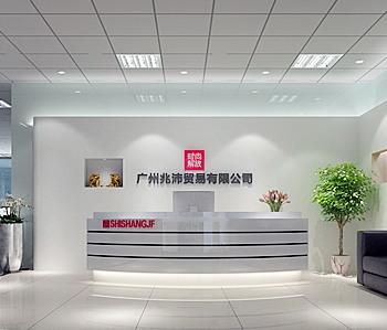 广州兆沛贸易有限公司办公室装修设计