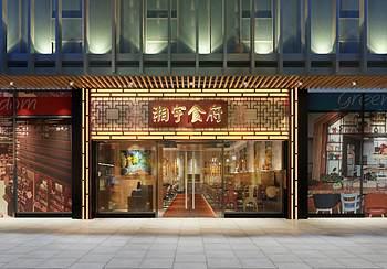 湘宇食府餐厅装修设计