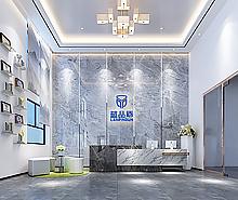 蓝品盾建材科技办公室装修设计