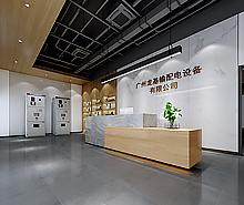 广州龙基输配电设备办公室装修设计