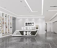 海坤电气实业办公室装修设计