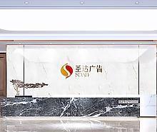 圣达广告办公室装修设计